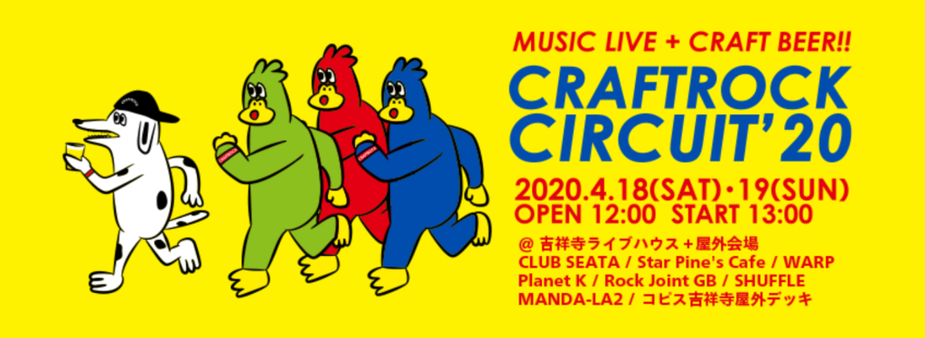 CRAFTROCK CIRCUIT'20(イメージ1)