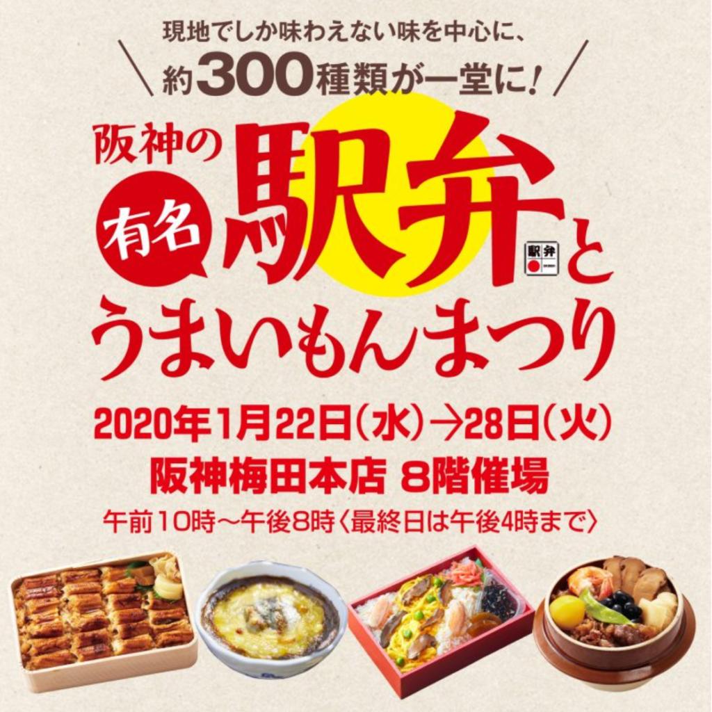 阪神の駅弁とうまいもんまつり2020(ロゴ1)