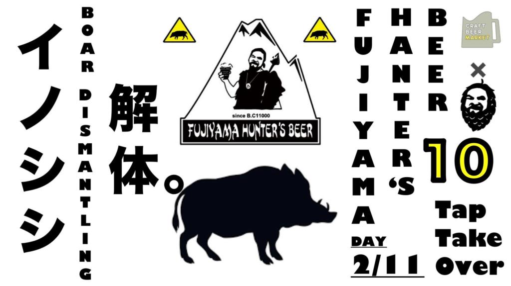 フジヤマハンターズビール(タップテイクオーバー)