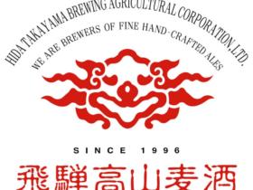 飛騨高山麦酒(ロゴ1)