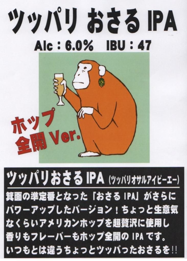 箕面ビール(つっぱりおさるIPA)_ポップ01