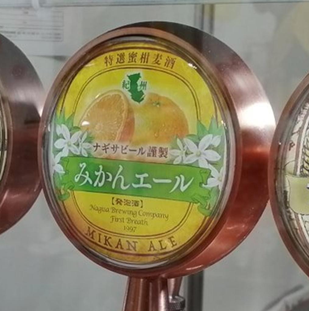ナギサビール(みかんエール)_タップ