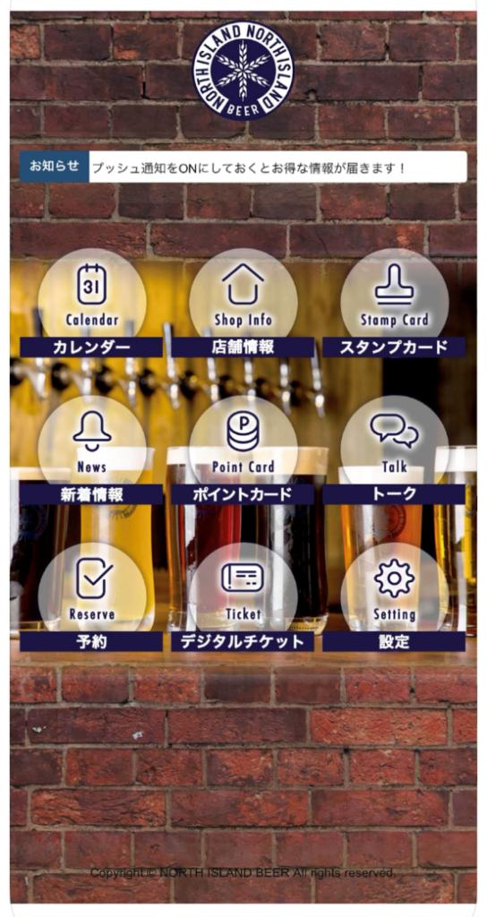 ノースアイランドビール(アプリ)_01