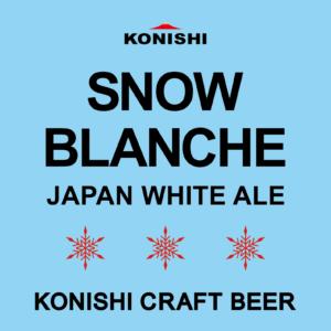 KONISHI BEER(スノーブロンシュジャパンホワイトエール)_イメージ02
