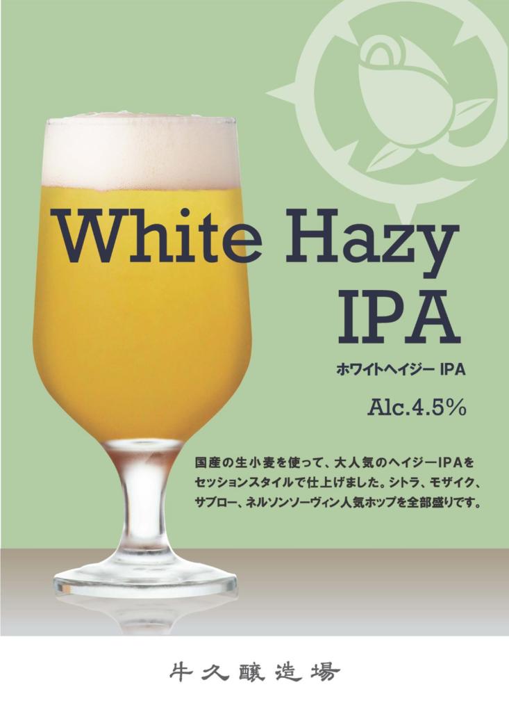 牛久ブルーイング × 秋田あくらビール(ホワイトヘイジーIPA)_flyer01