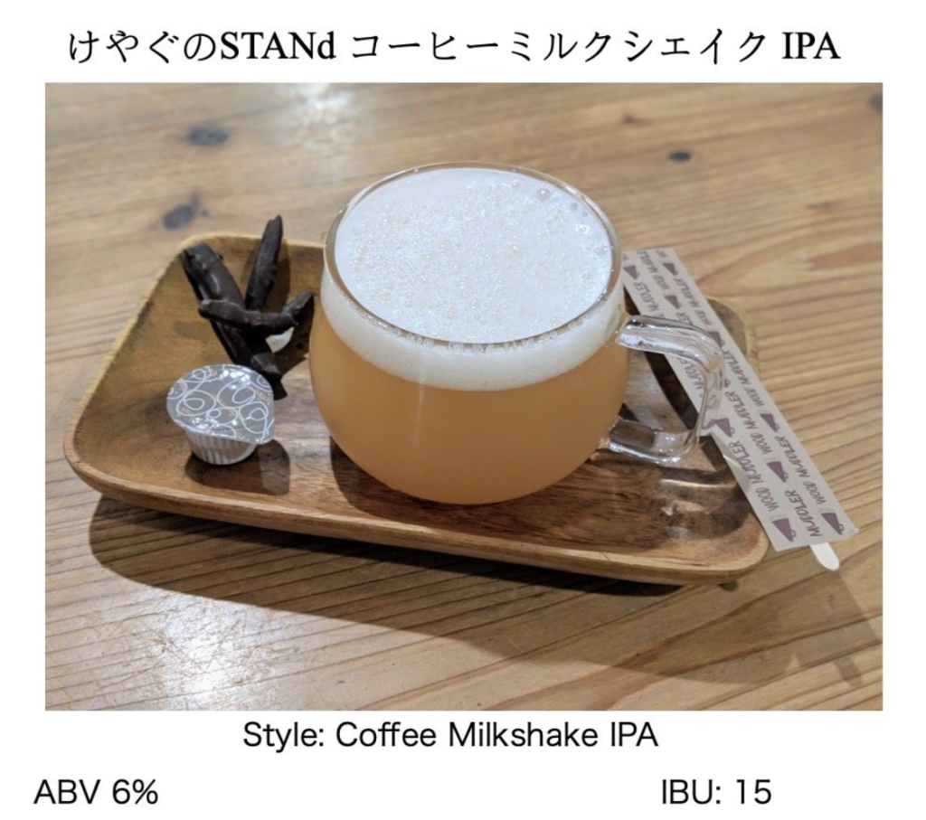 Be Easy Brewing × Via STANd(けやぐのSTANd コーヒーミルクシェイクIPA)_イメージ01