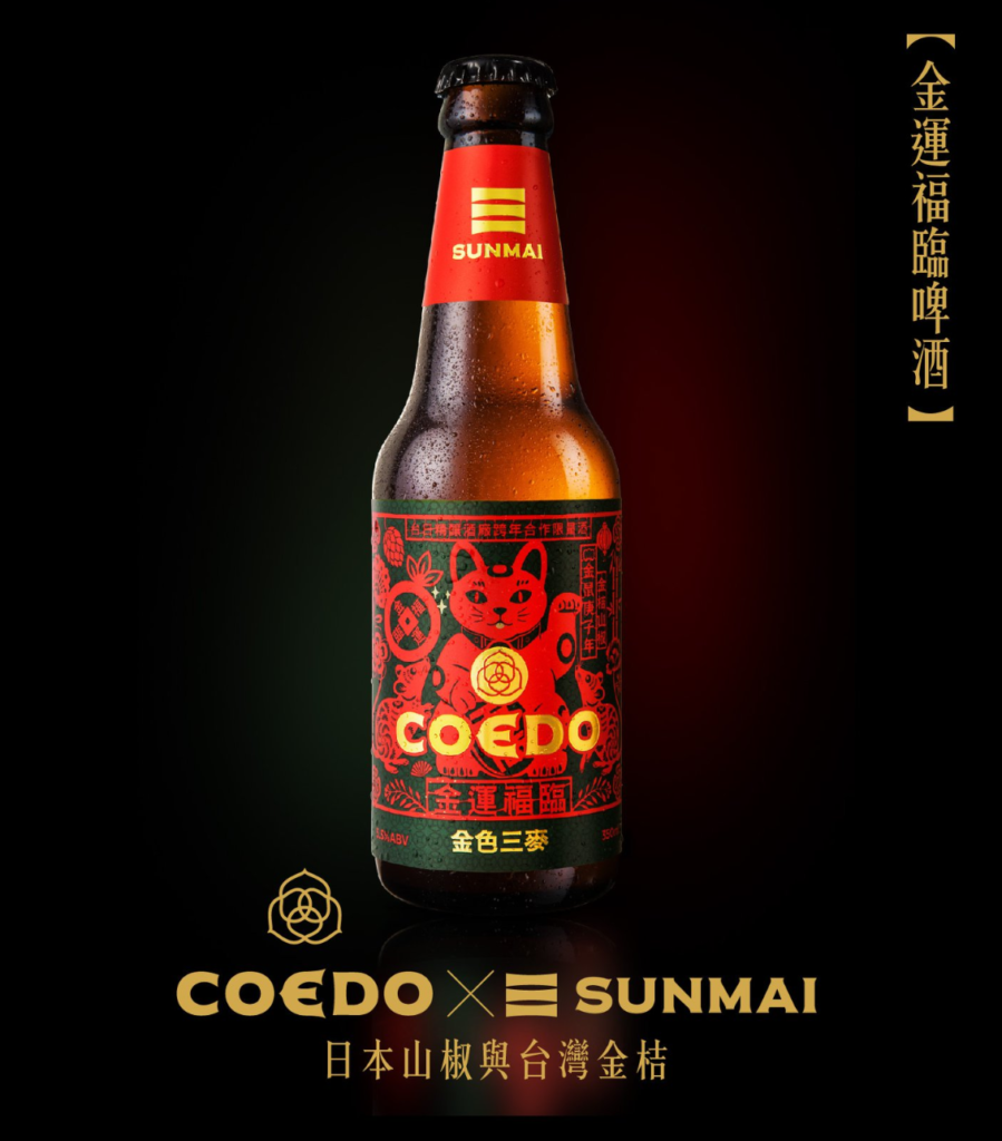 COEDO×SUNMAI_Sansho Kumquat Ale_イメージ01