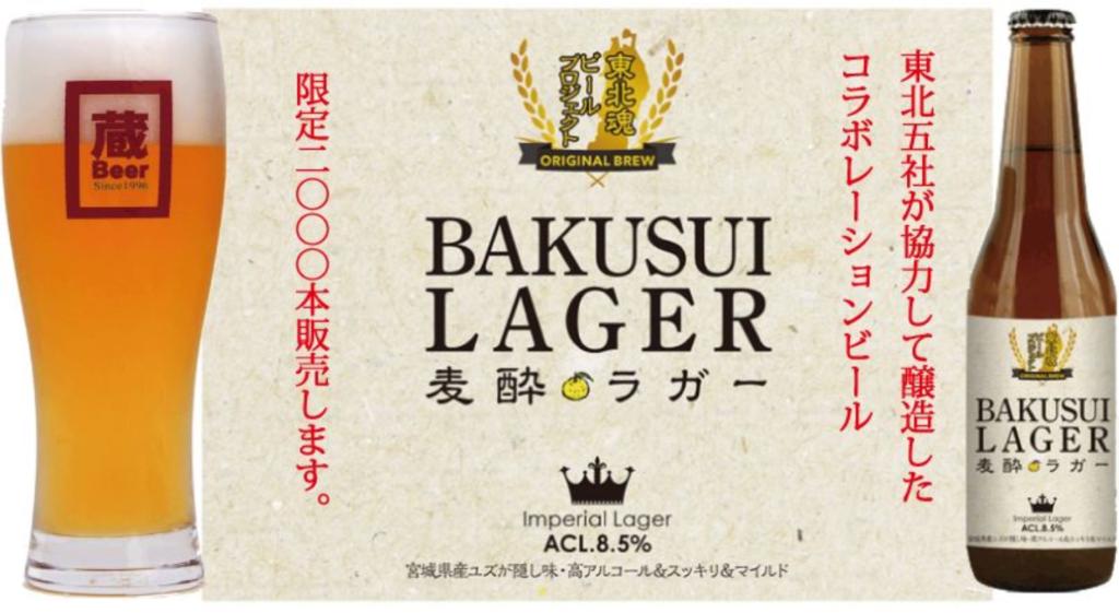 いわて蔵ビール(麦酔ラガー)_イメージ01