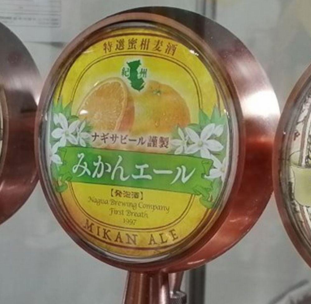 ナギサビール(みかんエール/2020)_タップ