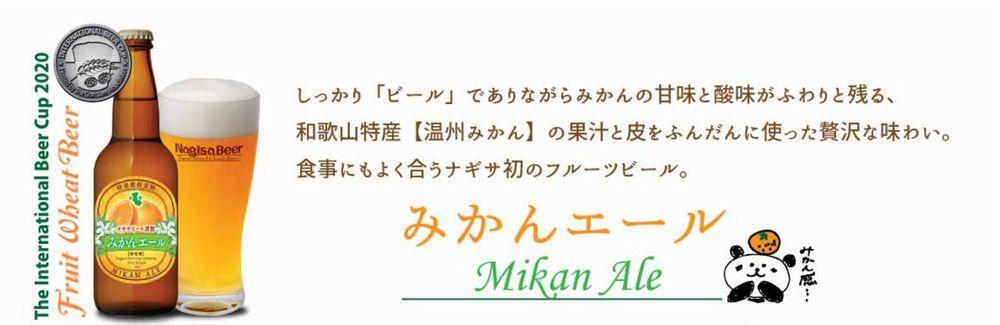 ナギサビール(みかんエール)_イメージ01