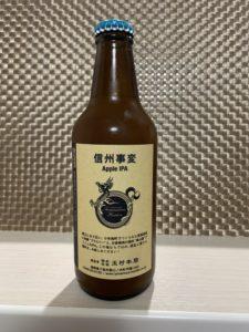 志賀高原ビール(信州事変/Apple IPA)_ボトル01