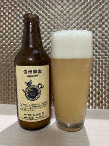 志賀高原ビール(信州事変/Apple IPA)_ボトル02