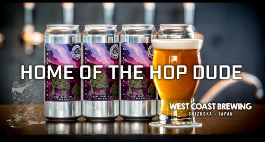 West Coast Brewing(Newイメージ)01