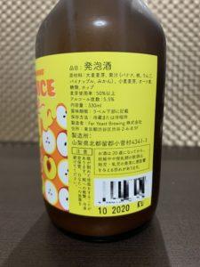 Far Yeast Breweing(イメージ)_ボトル03