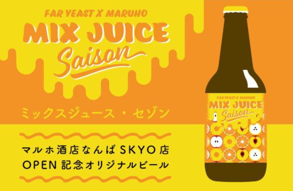 Far Yeast Brewing(イメージ)_01