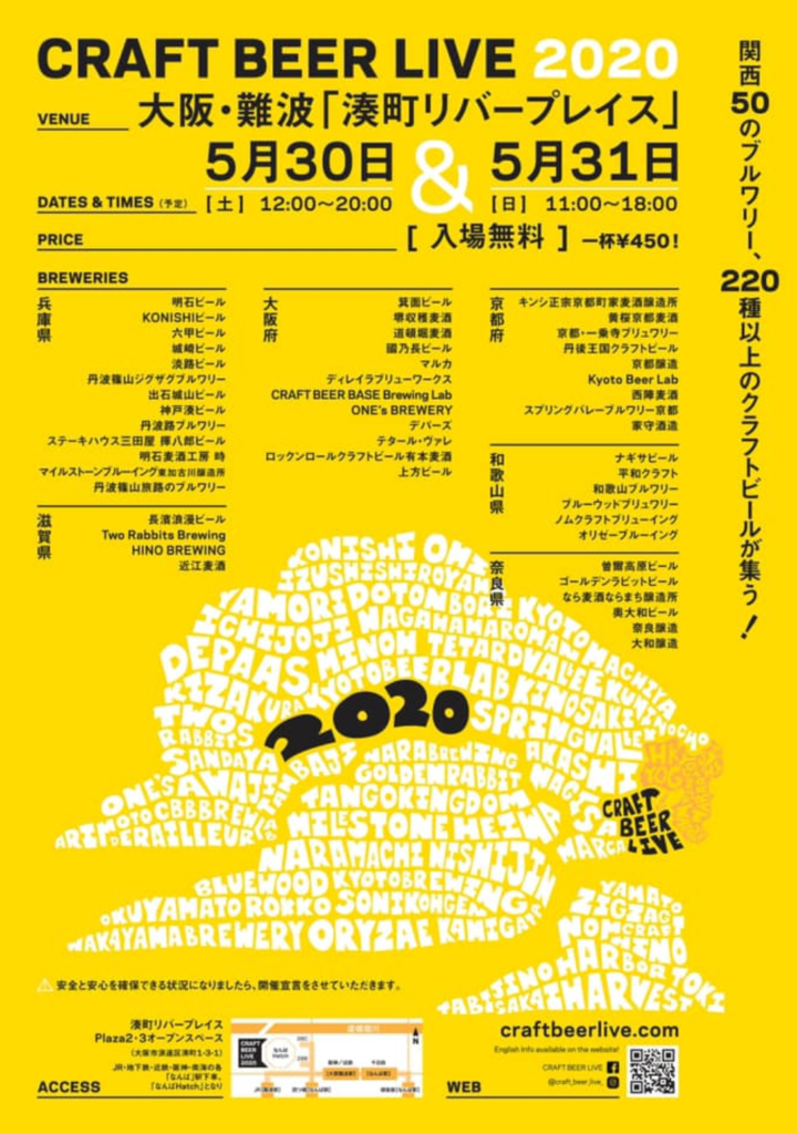 CRAFT BEER LIVE 2020(ポップ)01