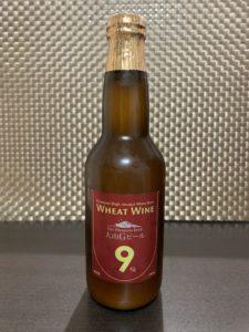 大山Gビール(ウィートワイン2019)_ボトル01