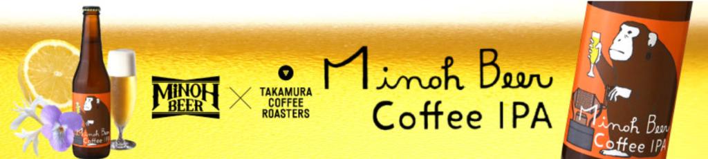 箕面ビール×TAKAMURA COFFEE ROASTERS(COFFEE IPA)_イメージ01