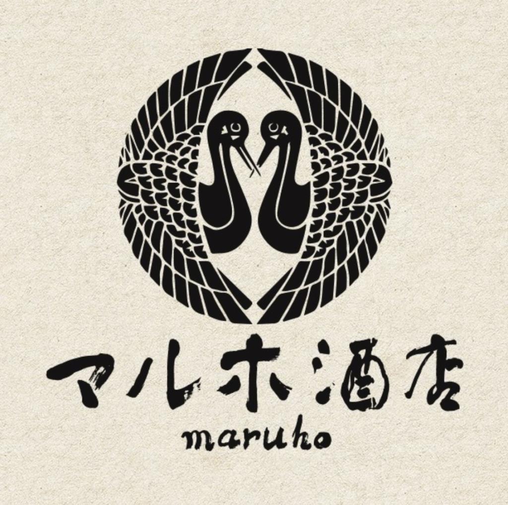 マルホ酒店(ロゴ1)