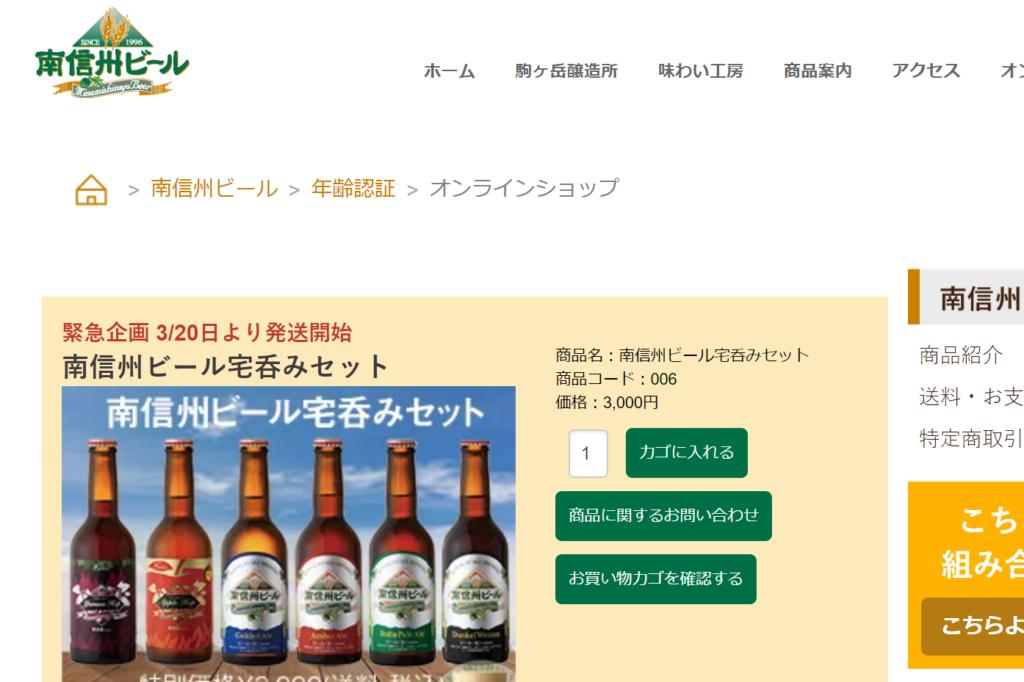 南信州ビール(オンラインショップ)