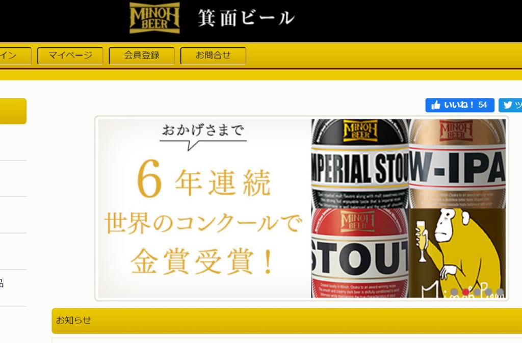 箕面ビール(オンラインショップ)