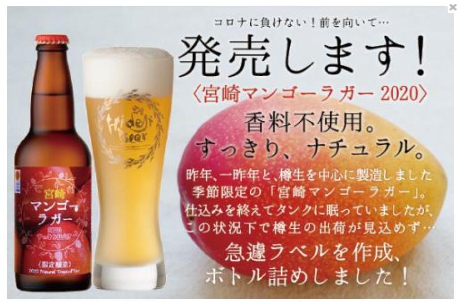 宮崎ひでじビール(マンゴーラガー2020)_イメージ01