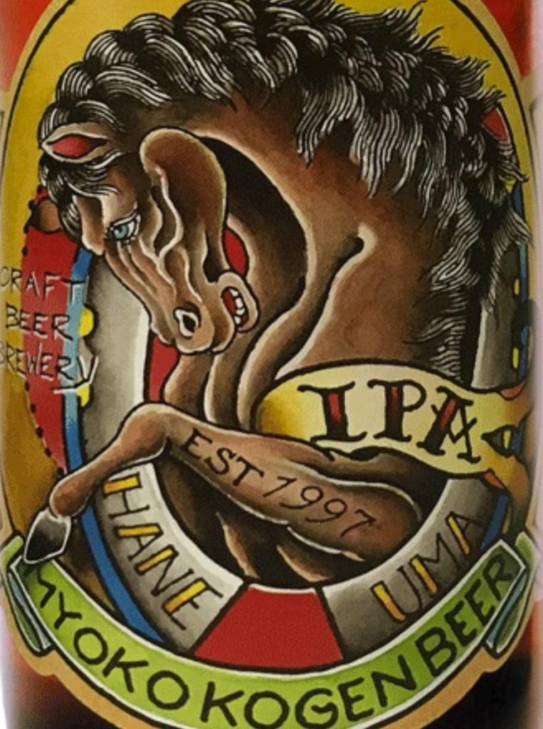 妙高高原ビール(ハネウマIPA)_イメージ1