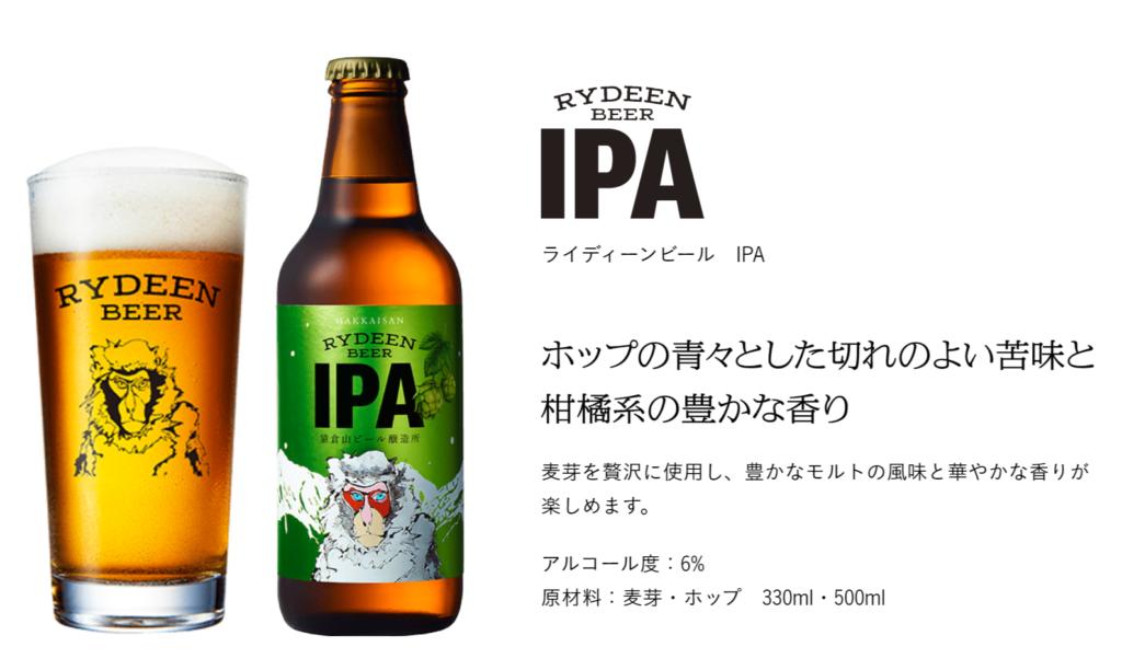 ライディーンビール(IPAイメージ)_01
