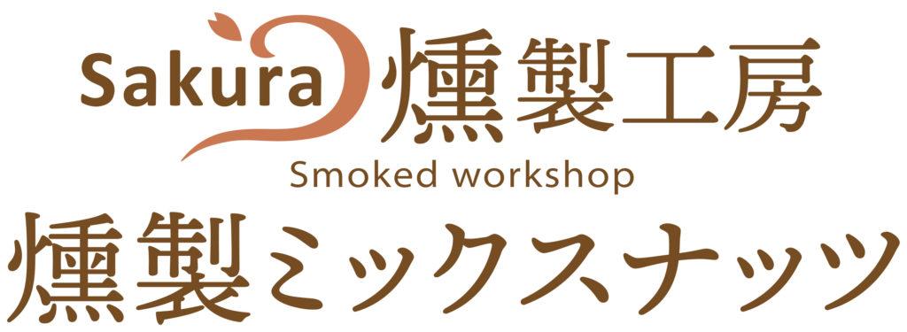 Sakura燻製工房 燻製ミックスナッツ(ロゴ3)
