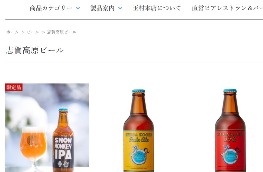 志賀高原ビール(オンラインショップ)