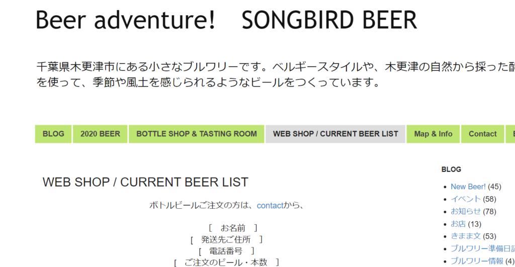 SONGBIRD BEER(オンラインショップ)
