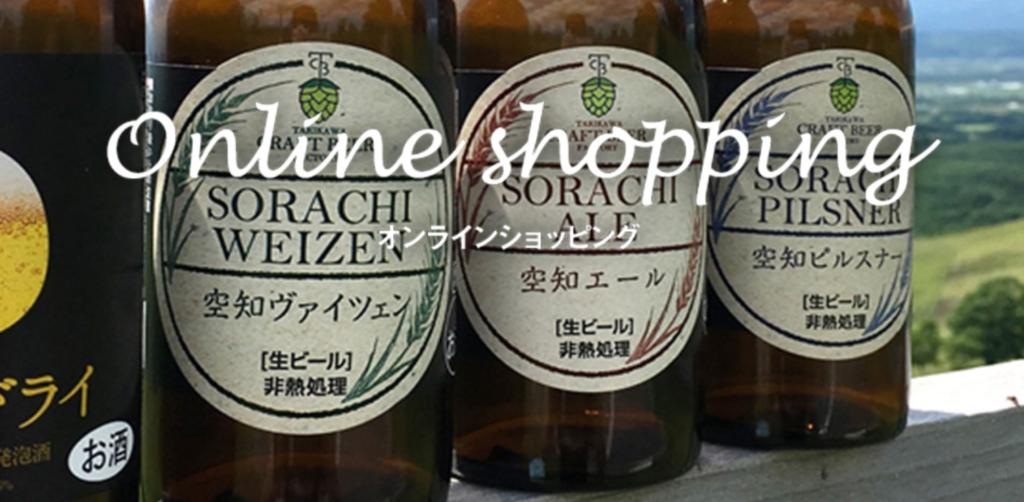 滝川クラフトビール工房(オンラインショップ)