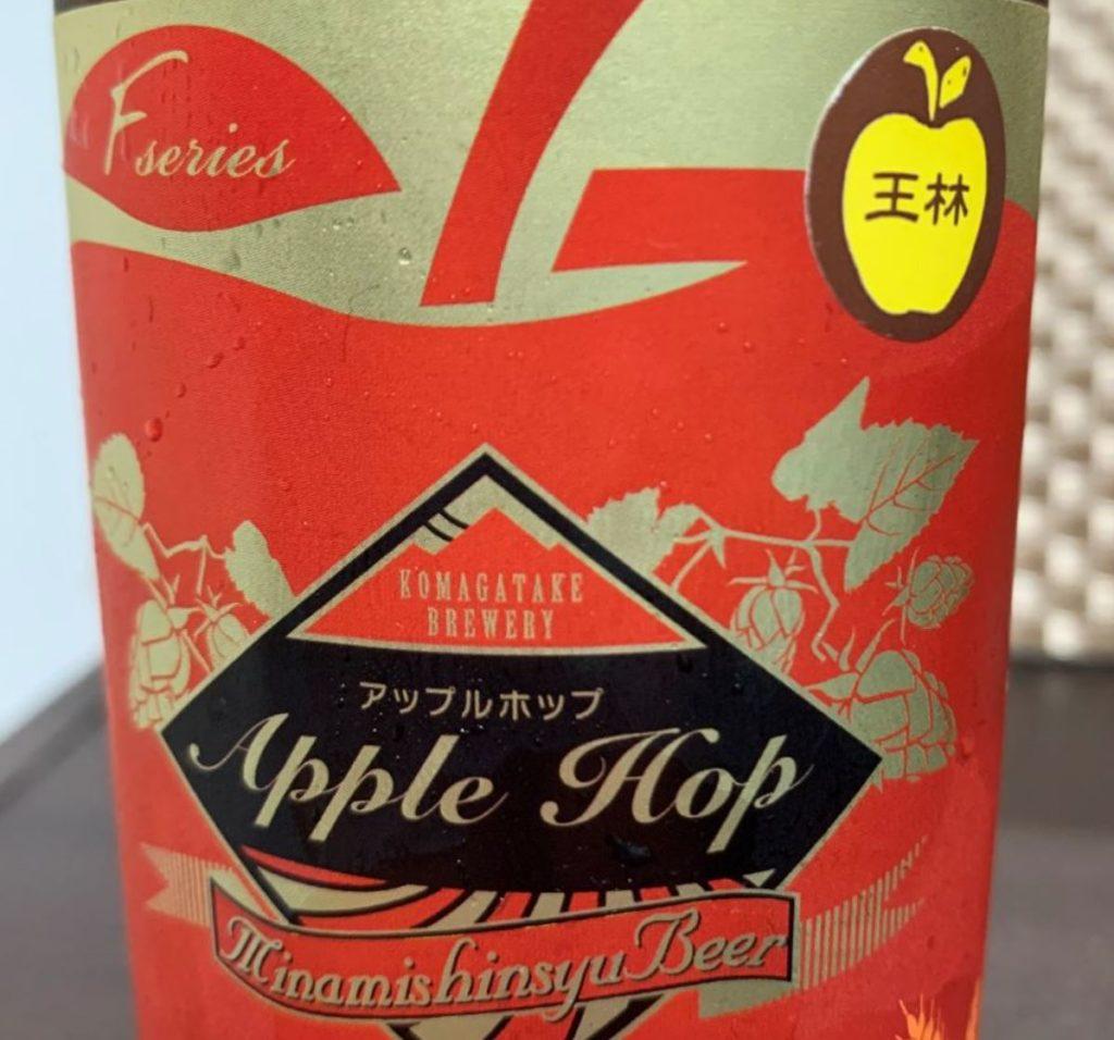 南信州ビール(王林)_ボトル01