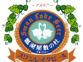 スワンレイクビール(ロゴ01)