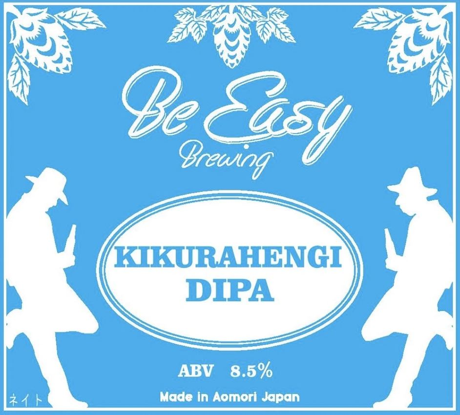 Be Easy Brewing(きっくらへんぎ)_イメージ01