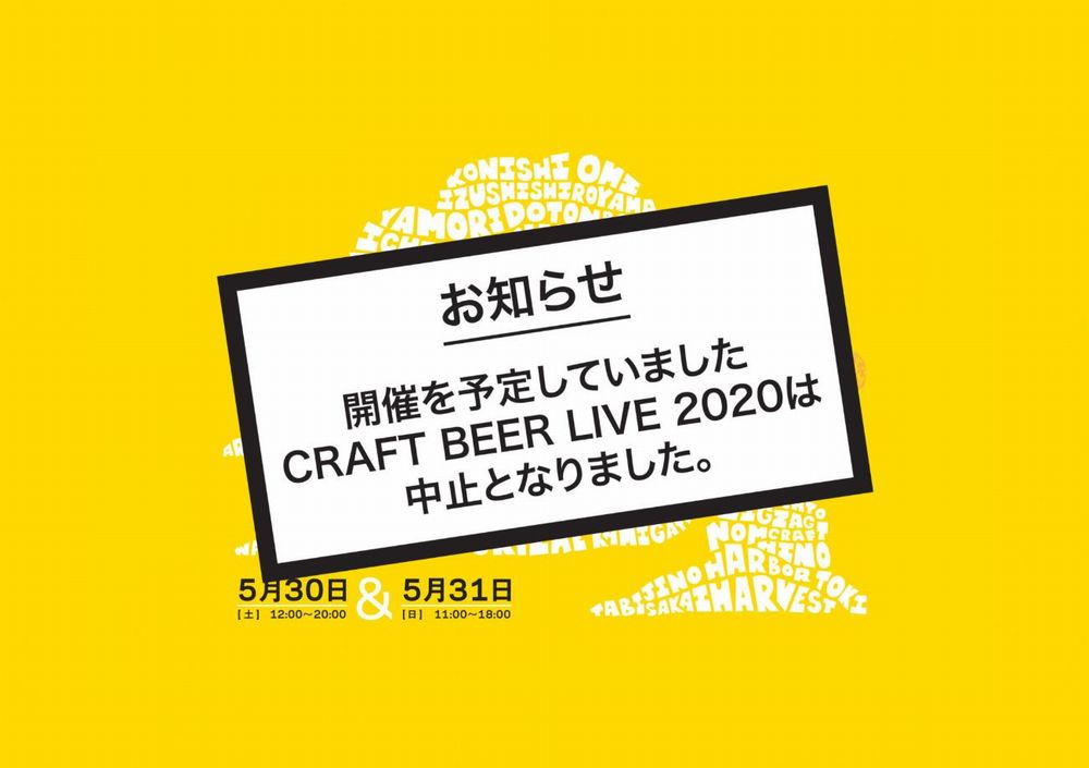 Craft Beer Live 2020(中止POP)
