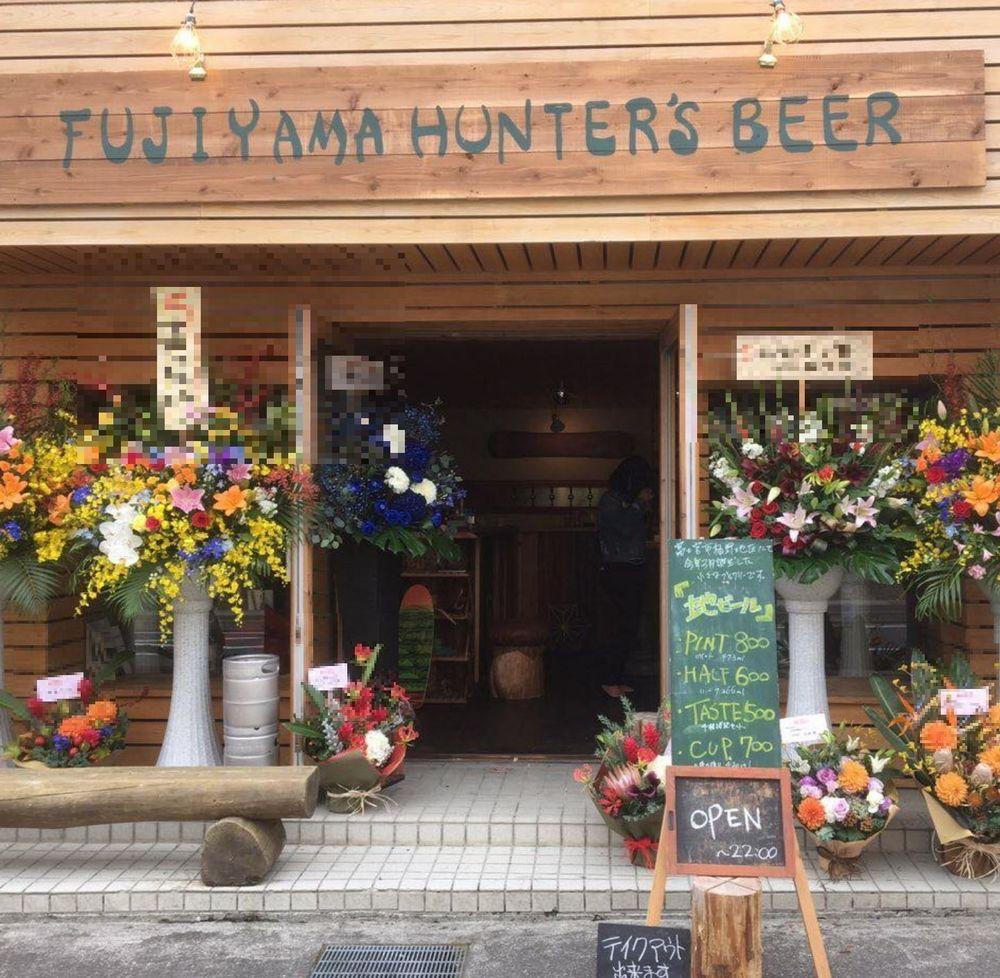 フジヤマハンターズビール(タップルーム)_image01