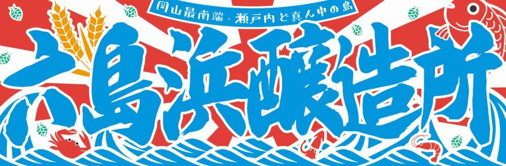 六島浜醸造所(トップ)_イメージ01