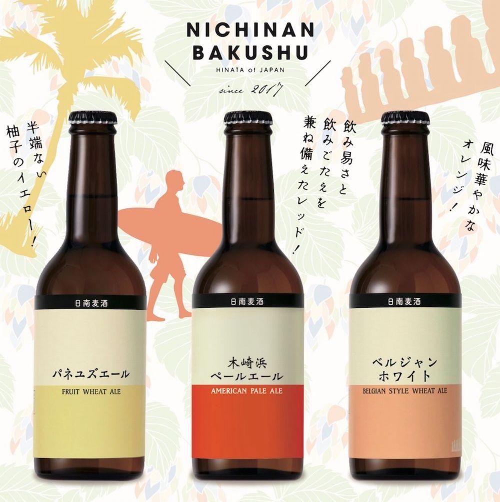 日南麦酒(トップイメージ)_イメージ01