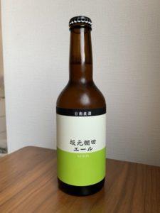 日南麦酒(坂元棚田エール)_ボトル01