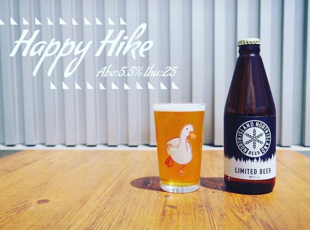 ノースアイランドビール(ハッピーハイク)_イメージ1