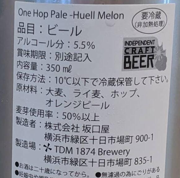 TDM1874Brewery(フルホップ ヒュールメロン表記缶)_01