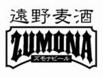 ズモナビール(ロゴ1)_NEW