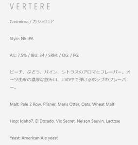 VERTERE(カシミロア)_レシピ01