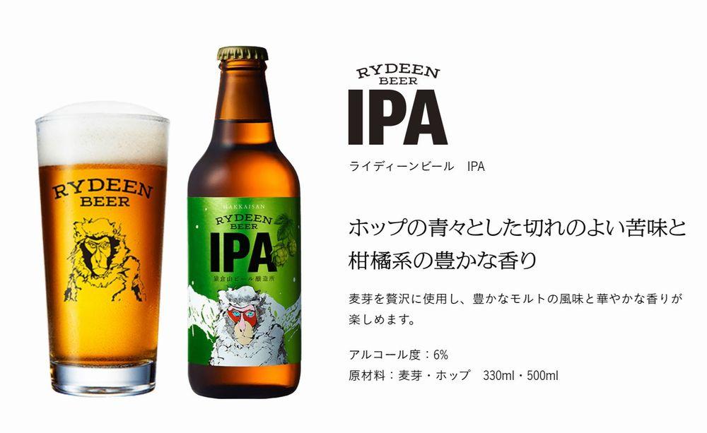 ライディーンビール(IPA)_イメージ01new