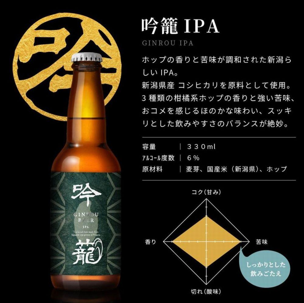 胎内高原ビール(吟籠IPA)_イメージ01