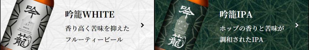 胎内高原ビール(吟籠シリーズ)_イメージ01