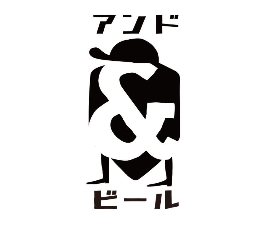 アンドビール(ロゴ)_01new