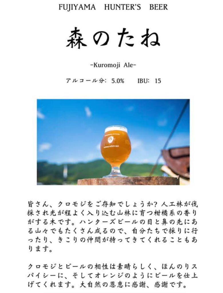 フジヤマハンターズビール(森のたね)_image01