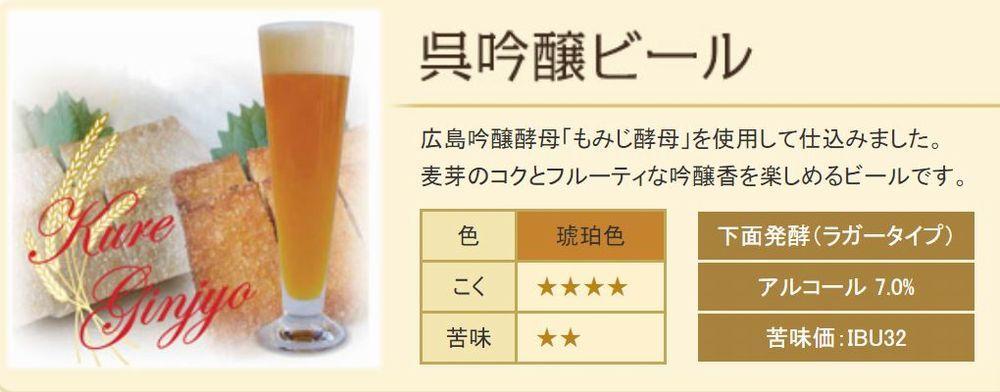 呉ビール(呉吟醸ビール)_イメージ01
